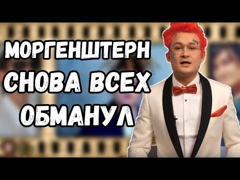 МОРГЕНШТЕРН ВСЕХ ОБМАНУЛ / БОЛЬШЕЙ ОБМАН АЛИШЕРА / Спасибо за 50 САБОВ