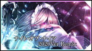 【東方アレンジ】ナイト・オブ・ナイツ(2020Ver M.S Remix) / Night of Nights【Touhou Arrange】
