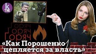 Порошенко, разорванный рот, большая война - #25 ГорячО с Олесей Медведевой