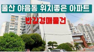 [경매물건]울산 야음동 아파트 반값경매
