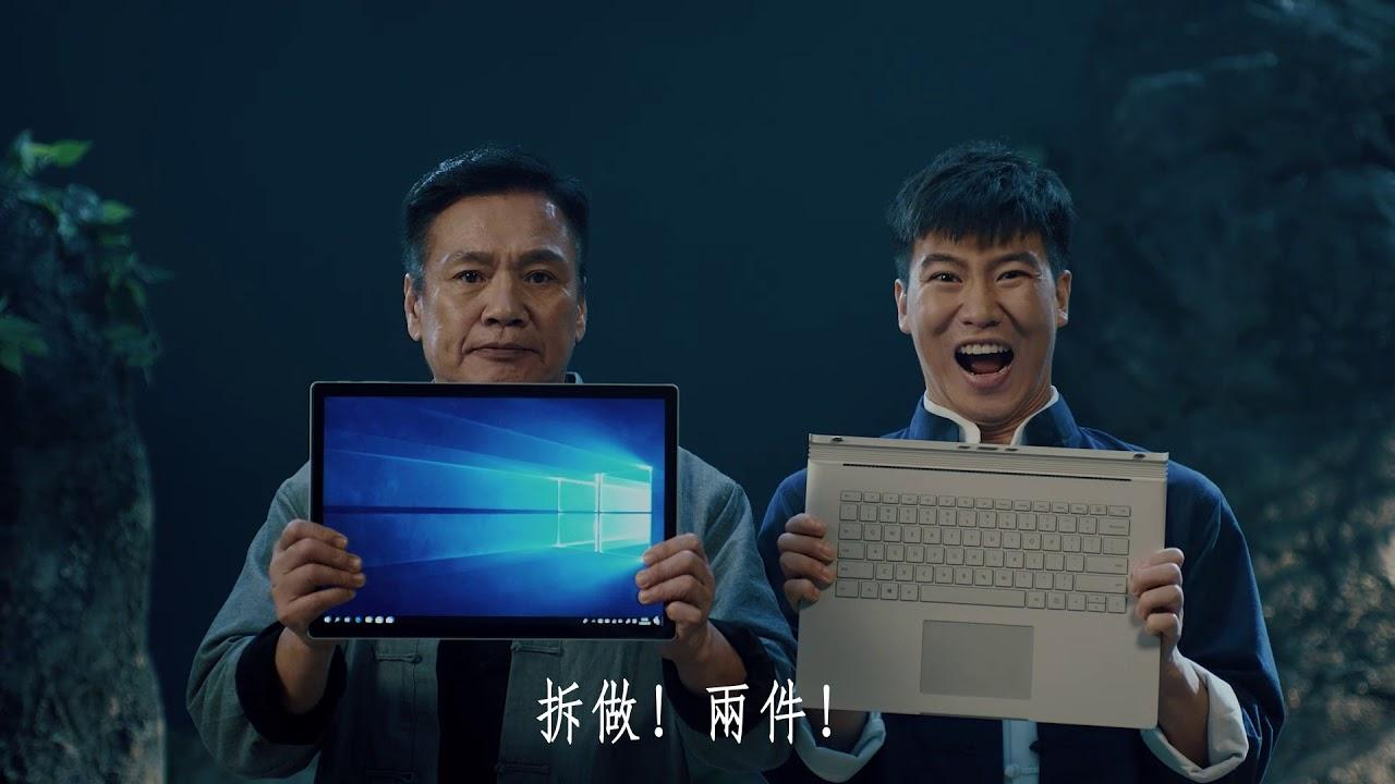 Windows 10  新一代功夫武林秘笈@羅莽師傅