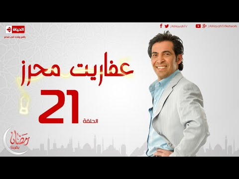 مسلسل عفاريت محرز بطولة سعد الصغير - الحلقة الحادية والعشرون - Afareet Mehrez - Episode 21