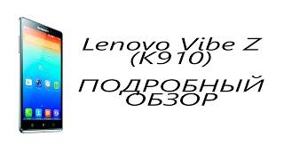 Обзор телефона Lenovo Vibe Z (K910) + примеры фото, видео(моя партнерка -http://goo.gl/ZDHMXG Кидай идеи для Random сюда - http://goo.gl/4RUk5s Кидайте вызовы - http://goo.gl/1P4XGP --------------------------------..., 2014-10-26T07:37:48.000Z)