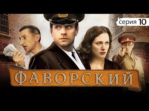 ФАВОРСКИЙ - Серия 10 / Авантюрно-приключенческий сериал