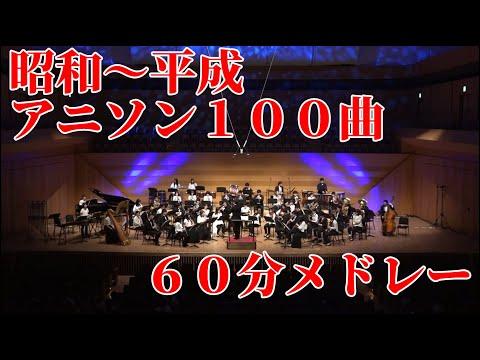 秋葉原区立すいそうがく団!です♪♪ 日本の昭和から平成を彩った数多くのアニメの主題歌100曲をあつめた60分ノンストップメドレーを演...