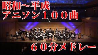あきすい!のアニソン100曲メドレー!(吹奏楽)/秋葉原区立すいそうがく団! medley of 100 Japanese anime songs