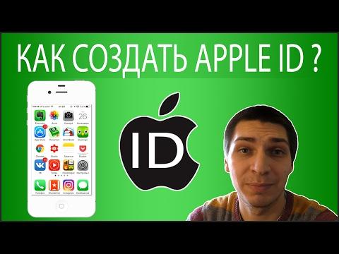 Как создать Apple ID на IPhone и на компьютере?