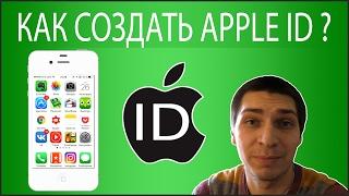 Як створити Apple ID на iPhone і на комп'ютері?