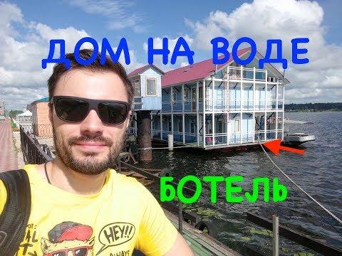 Дом на воде. Иваново. Кинешма. Родники.