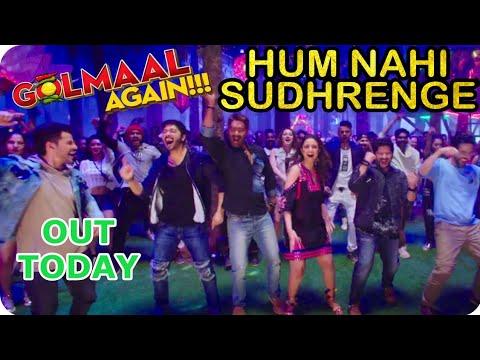 Golmaal Again 2017 | Hum Nahi Sudhrenge | Song Out Today | Ajay Devgn | Parineeti Chopra