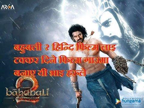 bahubali 2 बहुबली २ हिन्दि फिल्म लाइ टक्कर दिने फिल्म गाउमा बनाए यी भाइ हरुले हेर्नै पर्ने  /////