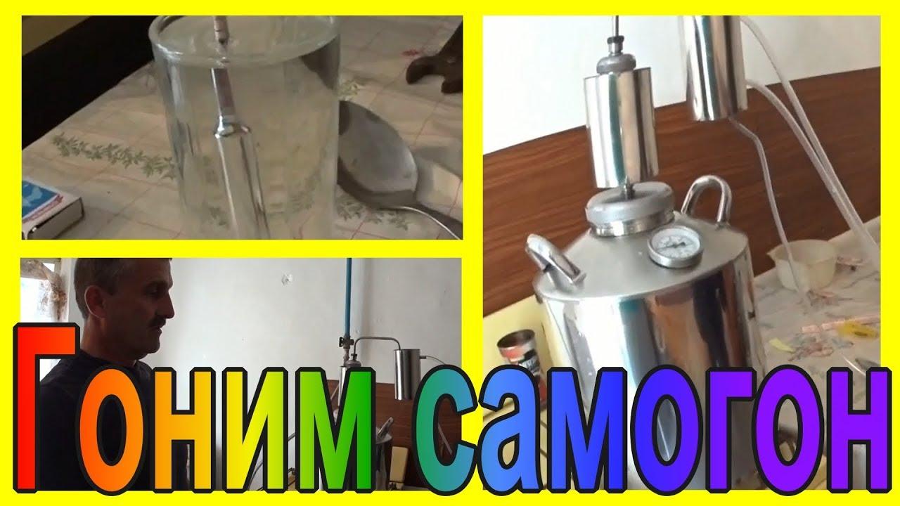 Слушать песню самогонный аппарат купить самогонный аппарат крепыш в краснодарском крае