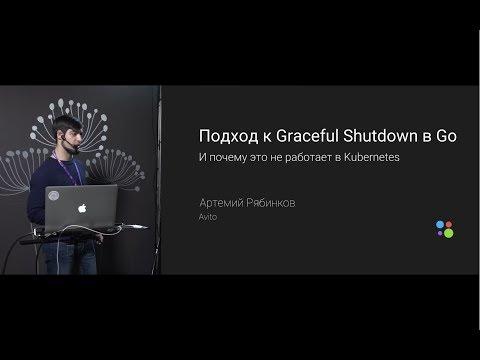Graceful Shutdown в Go-сервисах и как подружить его с Kubernetes | Артемий Рябинков