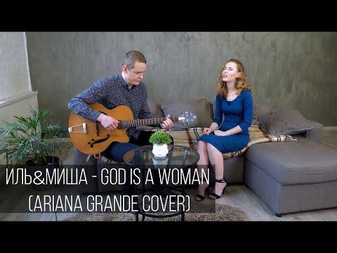 Иль&Миша - God Is A Woman (Ariana Grande Cover)