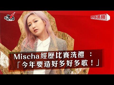 Mischa經歷比賽洗禮 :「今年要造好多好多歌!」
