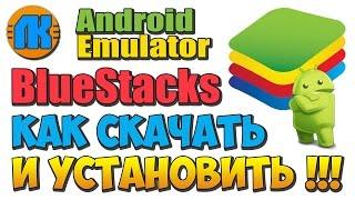 видео Эмулятор андроид на ПК: как скачать и установить программу