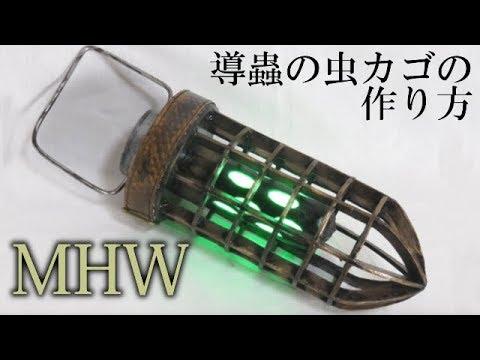 【モンハンワールド】光る!導蟲の虫カゴの作り方-Monster Hunter World Scout Flies cage[MHW]