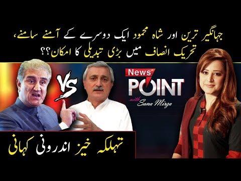 Shah Mehmood Qureshi VS Jahangir Tareen | News Point With Sana Mirza | 1 April 2019 | 24 News HD