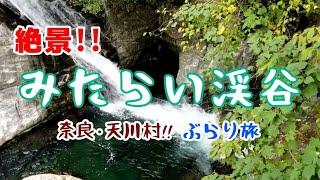 絶景!!「御手洗渓谷」奈良県天川村へぶらり旅!!