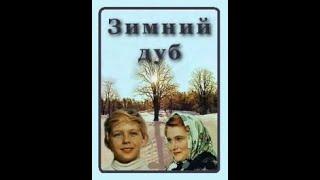 Зимний дуб Фильм короткометражка детский фильм семейныи 1963 год