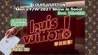 루이비통 맨즈 F/W 2021 Show in Seoul에 초청받은 슈퍼커플(feat.BTS)