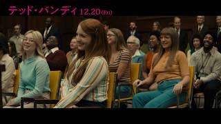 『テッド・バンディ』ザック・エフロンVSジョン・マルコヴィッチ法廷バトル映像(15歳未満は見ちゃダメ) thumbnail
