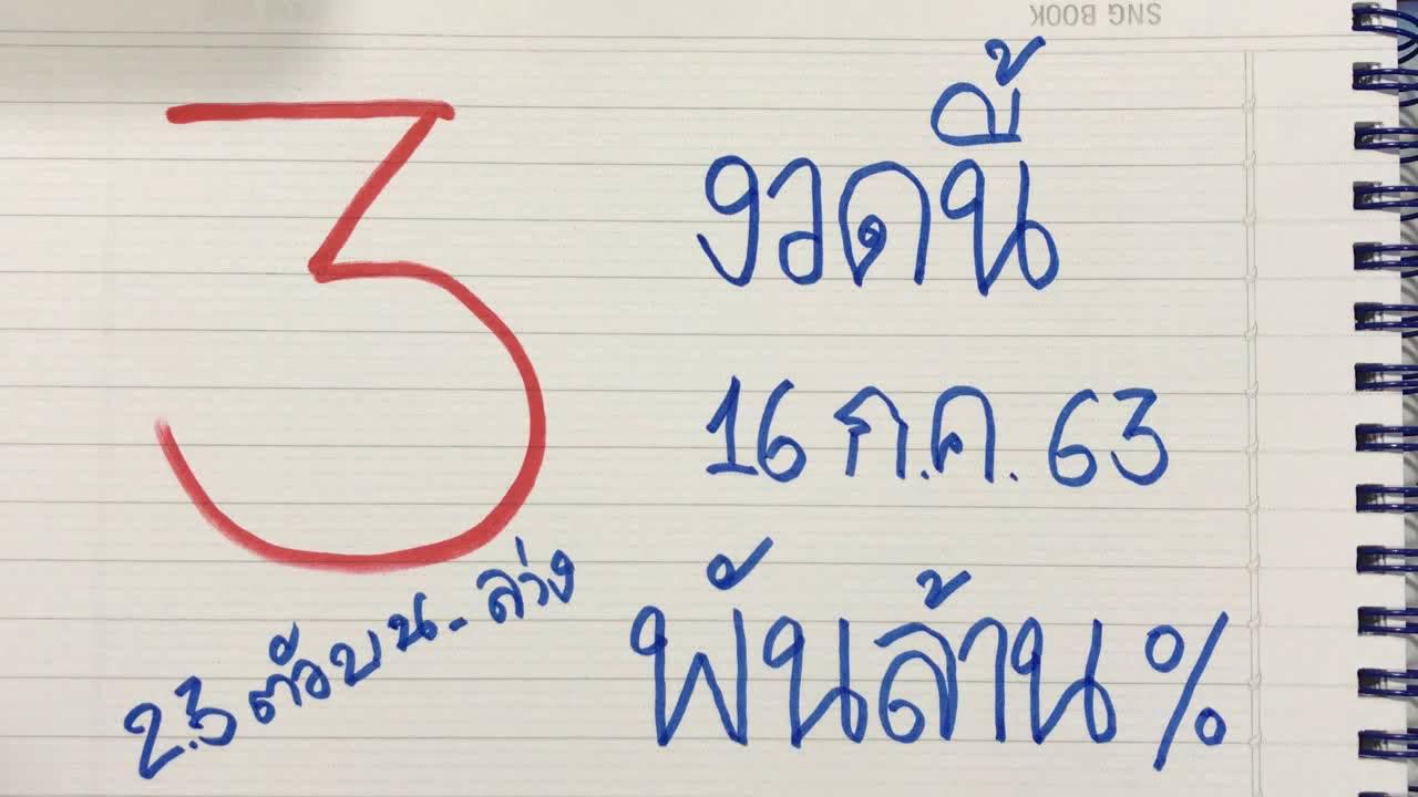 #เลขเด็ดด่วน #งวดนี้ เลขเด็ดด่วน งวดนี้ 3 มาพันล้าน ประจำงวดวันที่ 16 กรกฎาคม 2563
