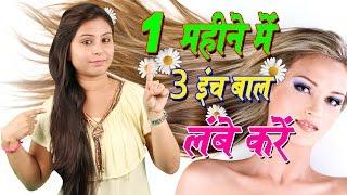 एक महीने में तीन इंच बाल लंबे करें 1 Mahine Mein 3 Inch Baal Lamba Kare (Long & Soft Hair Care Tips)