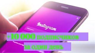 Как набрать 10000 подписчиков инстаграм за один день? Способ раскрутки инстаграм 2018.