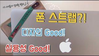 [오늘택배-리뷰] : 휴대폰 스트랩! 디자인 이쁘고 실…