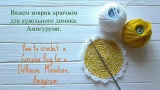 коврик для кукол.Амигуруми/Сrochet a Circular Rug. Complete Tutorial, DOLLHOUSE MINIATURE. Amigurumi