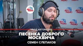 Скачать Семен Слепаков Песенка доброго москвича LIVE Авторадио