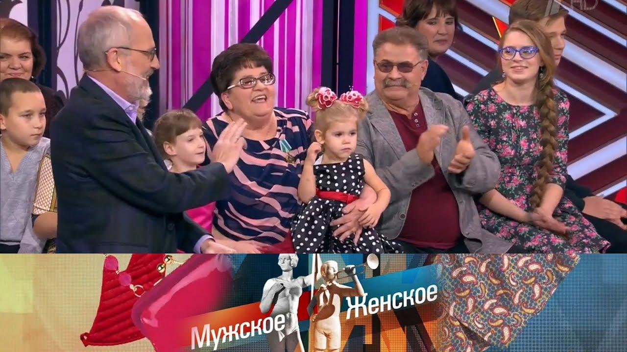 Мужское / Женское - Семейный дом. Выпуск от 05.12.2018