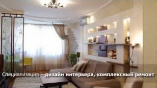 Дизайн интерьера - дизайн интерьера, ремонт 116 м2 (Киев)(Академия ремонта