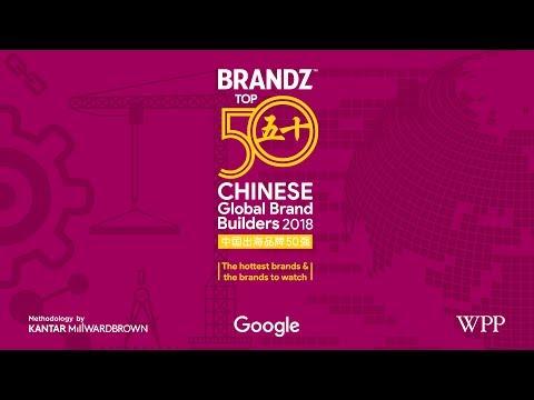 BrandZ Top 50 Chinese Global Brand Builders 2018 | Countdown (4K)