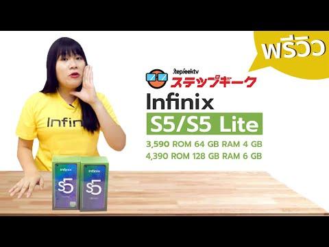 พรีวิว Infinix S5/S5 Lite อย่างโหด เดี๋ยวนี้ 4390 บาท ได้ ROM 128 RAM 6 GB  กล้องหน้า 32 ล้านเลยเหรอ - วันที่ 03 Dec 2019