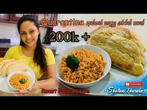 Roast Paan Recipe