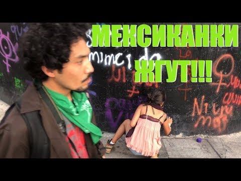 Мексиканские девушки - какие они? Мексика, обзор