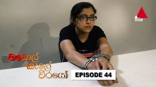 මඩොල් කැලේ වීරයෝ | Madol Kele Weerayo | Episode - 44 | Sirasa TV Thumbnail