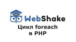 Цикл foreach в PHP