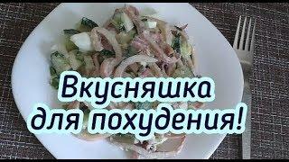 Салат с кальмаром + КБЖУ. Ешь и Худей!!!