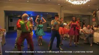 Ведущий свадьбы,юбилея,корпоратива -  Александр Жиленков