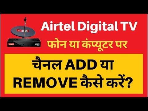 how-to-add-or-remove-channel-on-airtel-digital-tv-online-2019