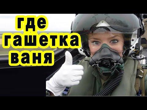 Смотреть фото Аж глаза вылезли армия России стала женственной девушки летчицы танкистки это мода или необходимость новости Россия