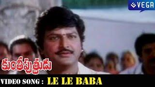 Kunthi Putrudu Movie || Le Le Baba Video Song