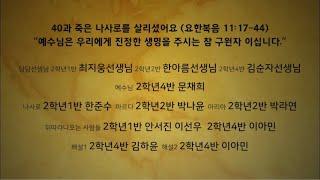 20191027 유년부 연극제: 40과