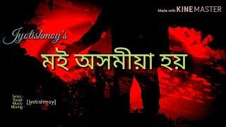 Moi akhomia hoi/ Assamese rap/ 2019/opposing citizenship amendment bill in assam