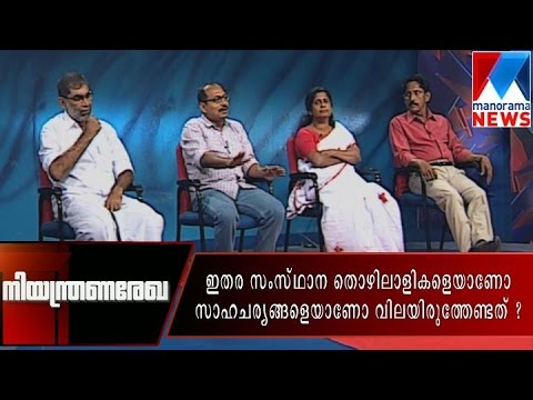 Migrant workers or their situation need to evaluate  | Manorama News