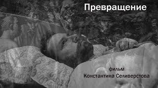 """Превращение"" (фильм Константина Селиверстова) Франц Кафка"