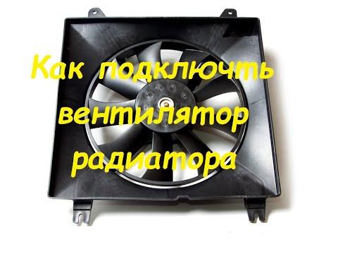 Подключаем вентилятор охлаждения радиатора(внештатно)